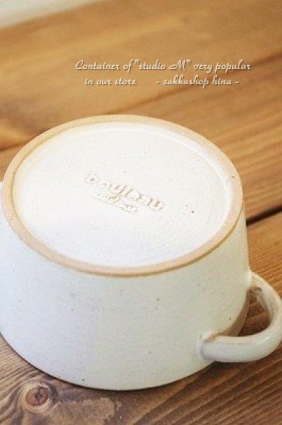 画像1: ブロウ スープカップ