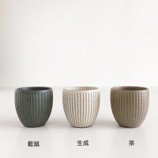 画像3: shinogimon maruyunomi 鎬文 丸湯呑み (3)