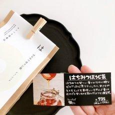 画像2: はちみつほうじ茶  (ティーバッグ10個入り) (2)