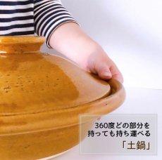 画像1: kamefuku 8gounabe 亀福 8号土鍋 (山吹) (1)