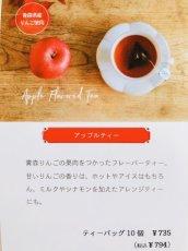画像2:  アップル・ティー (青森県産りんご使用)  ティーバッグ10個入  (2)