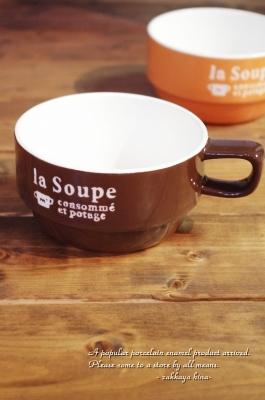 画像1: PARISIENパリジャン スープカップ(ブラウン) (1)
