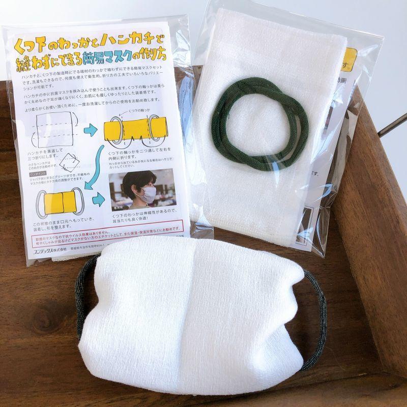 画像1: 【縫わずにできる簡易マスクセット】 (1)
