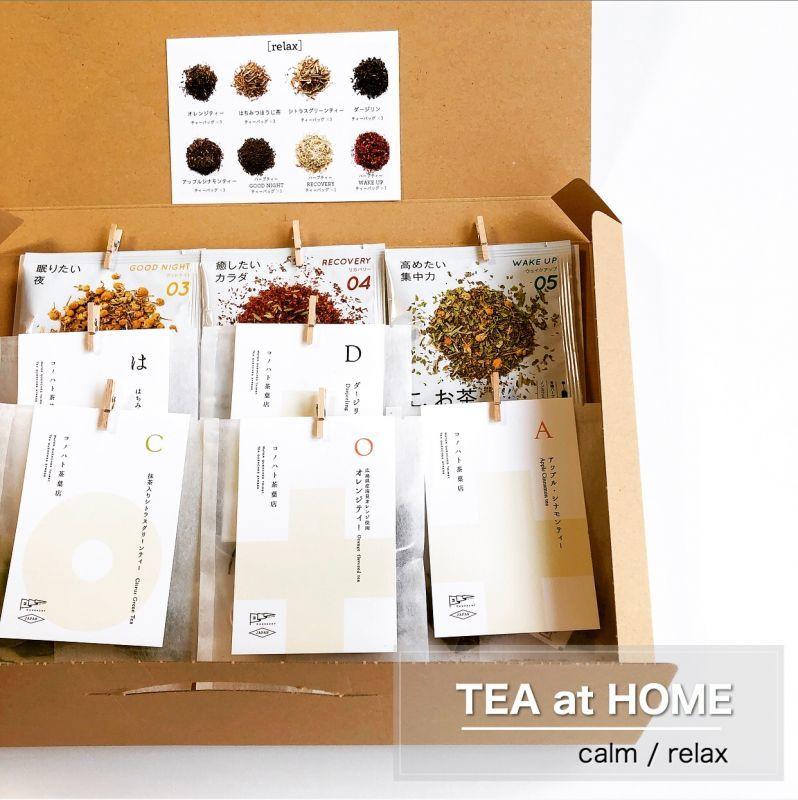 画像1: 8種のアソート TEA at HOME (1)