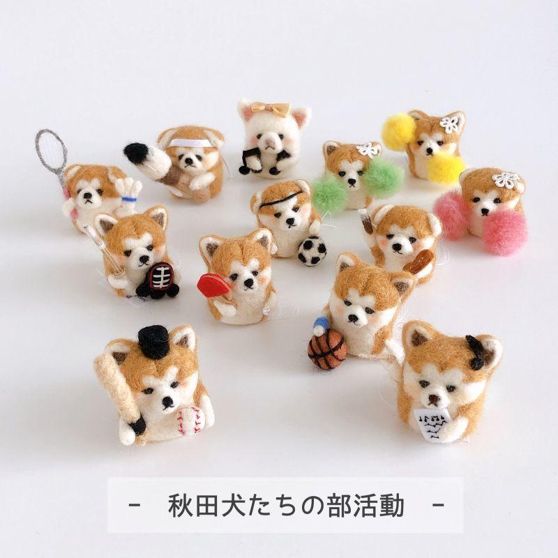 画像1: 秋田犬の羊毛マスコット (1)