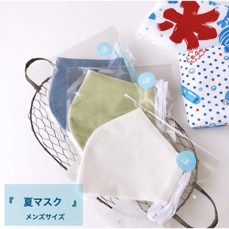 画像1: 【洗える夏マスク】メンズサイズ   (1)