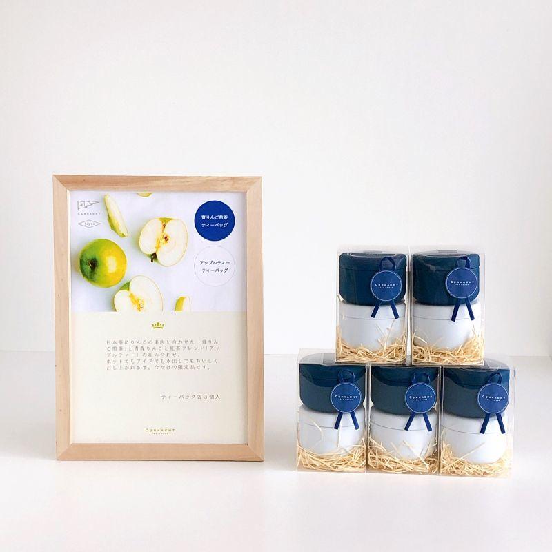 画像1:  青りんご煎茶とアップルティー (1)