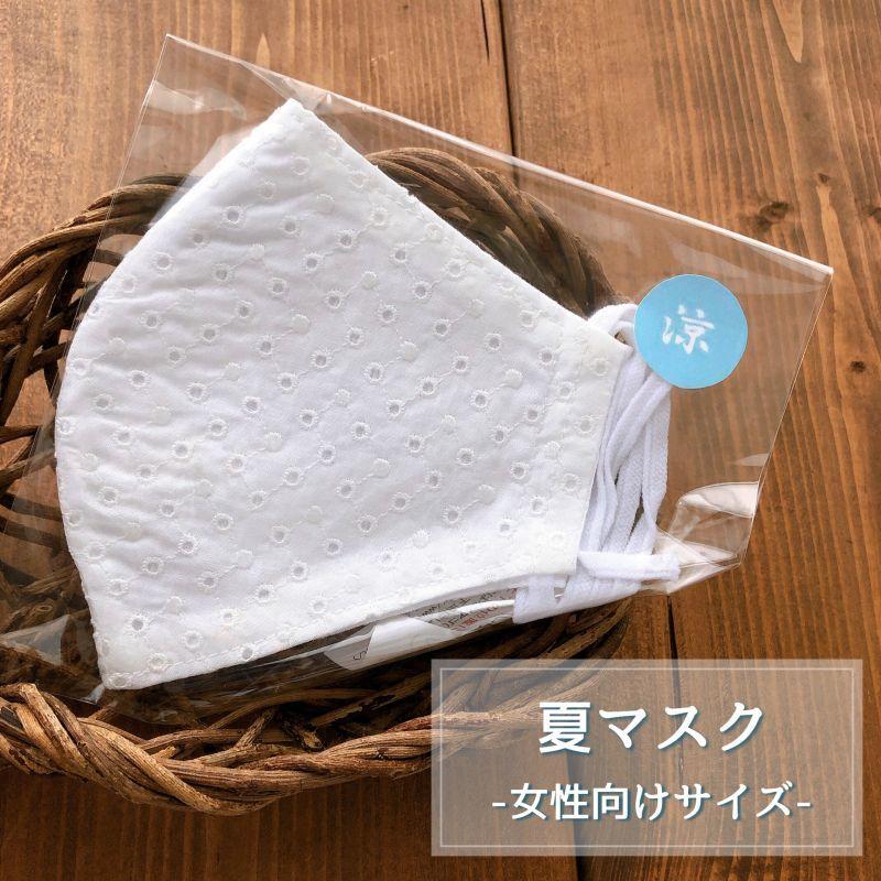 画像1: 【洗える夏マスク】レディースサイズ   (1)