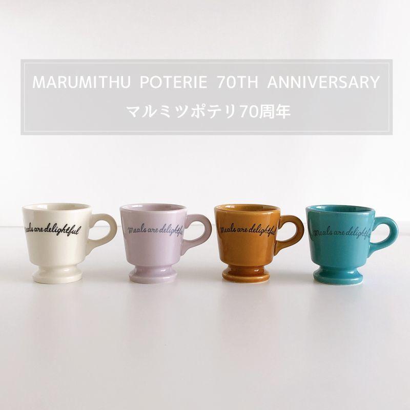 画像1: 70th anniversary mug  70th アニバーサリーマグ (1)