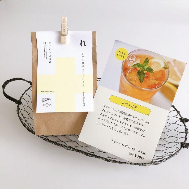 画像1: 【数量限定】レモン紅茶 (ティーバッグ10個入り) (1)