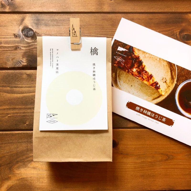 画像1: 焼きリンゴほうじ茶  (ティーバッグ10個入り) (1)