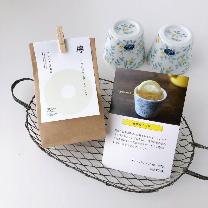 画像1: レモンほうじ茶  (ティーバッグ10個入り) (1)