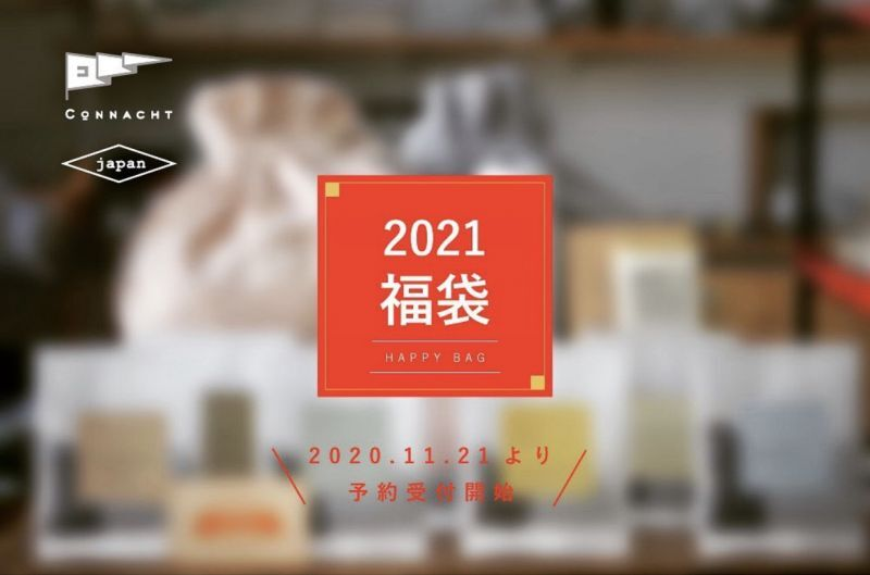 画像1: 2021 福袋 (1)