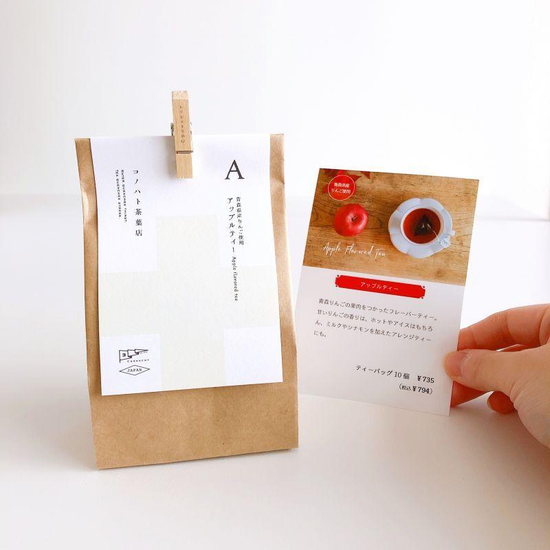 画像1:  アップル・ティー (青森県産りんご使用)  ティーバッグ10個入  (1)
