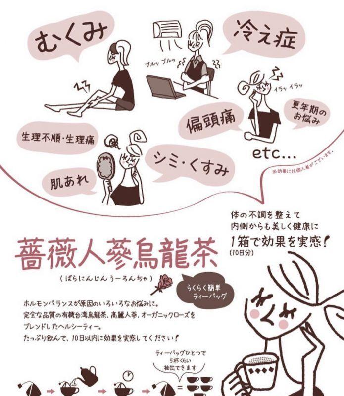 画像1: 薔薇人蔘烏龍茶(ばらにんじんうーろんちゃ)ティーバッグ (1)